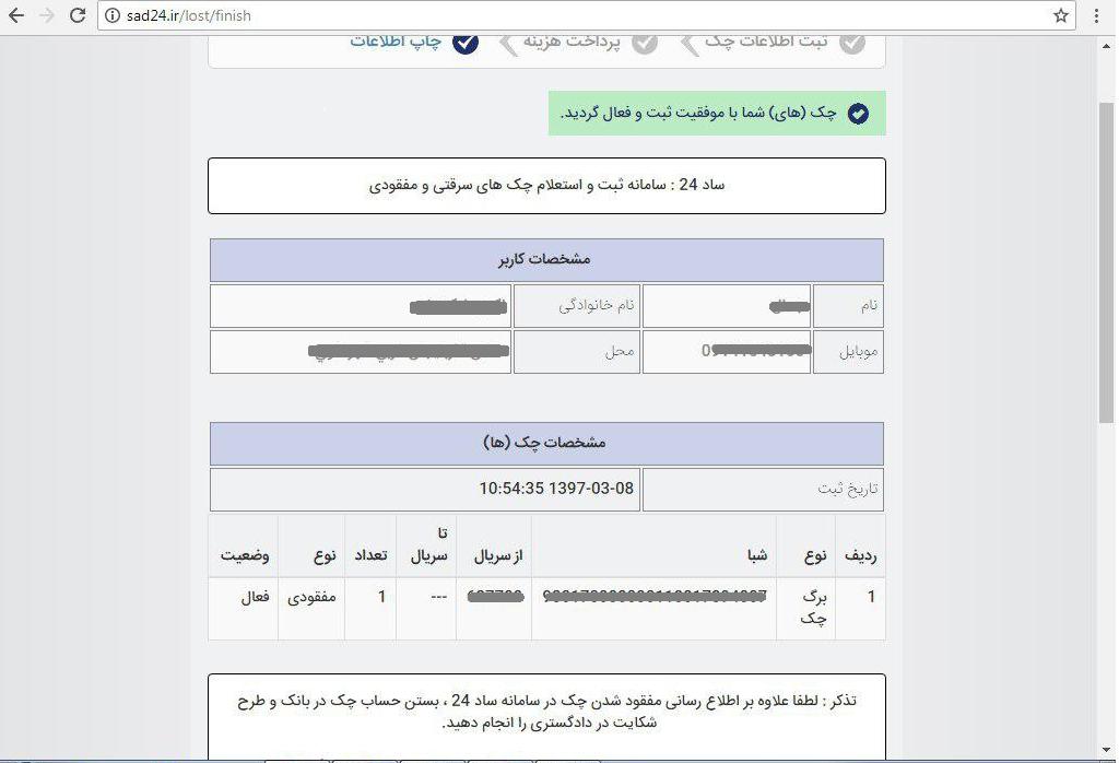 صفحه نهایی ثبت اطلاعات