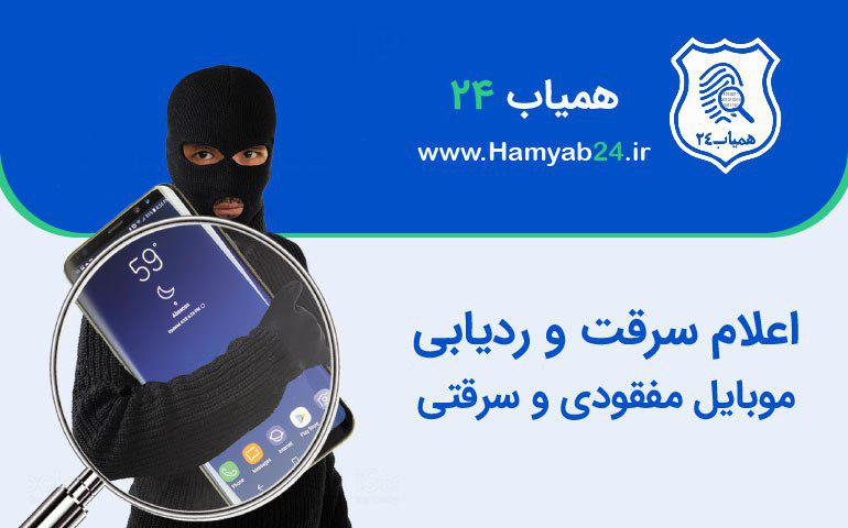 ردیابی موبایل مفقودی و سرقتی