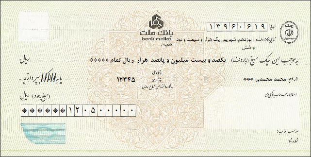 نمونه چک نوشته شده