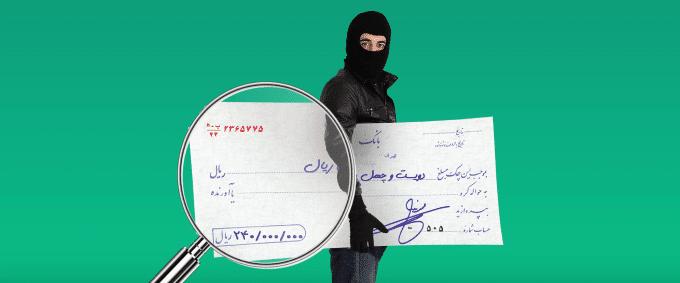 چک سرقتی