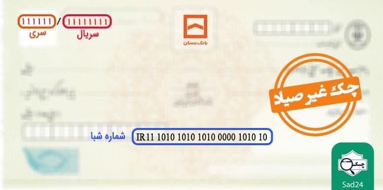 چک بانک مسکن