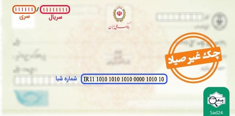 چک بانک ملی