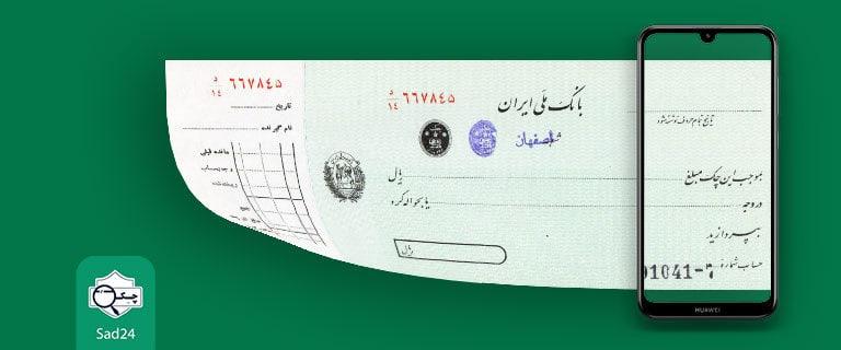 انکار امضای چک و سقته